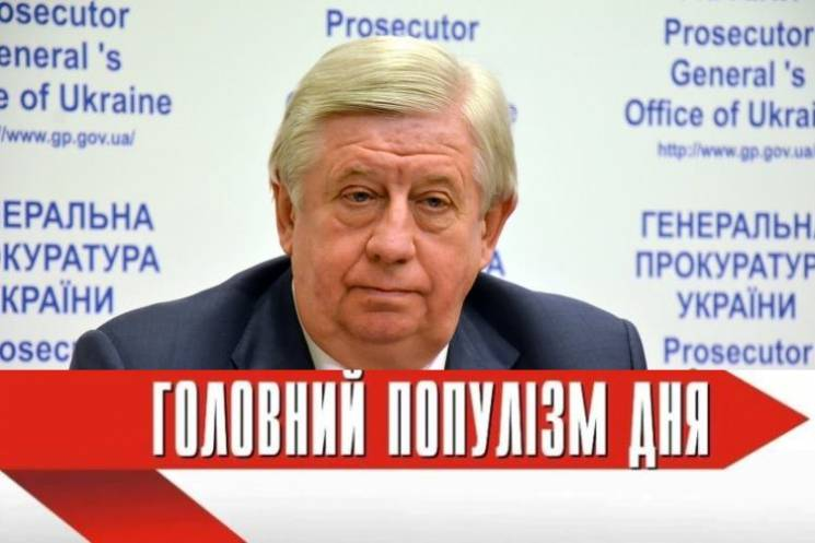Головний популіст дня: пенсіонер Шокін,…