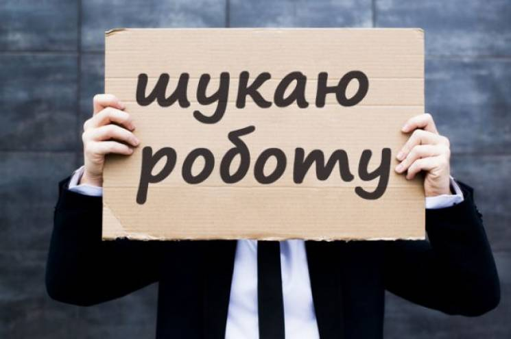 На Закарпатті нарахували понад п'ять тисяч безробітних