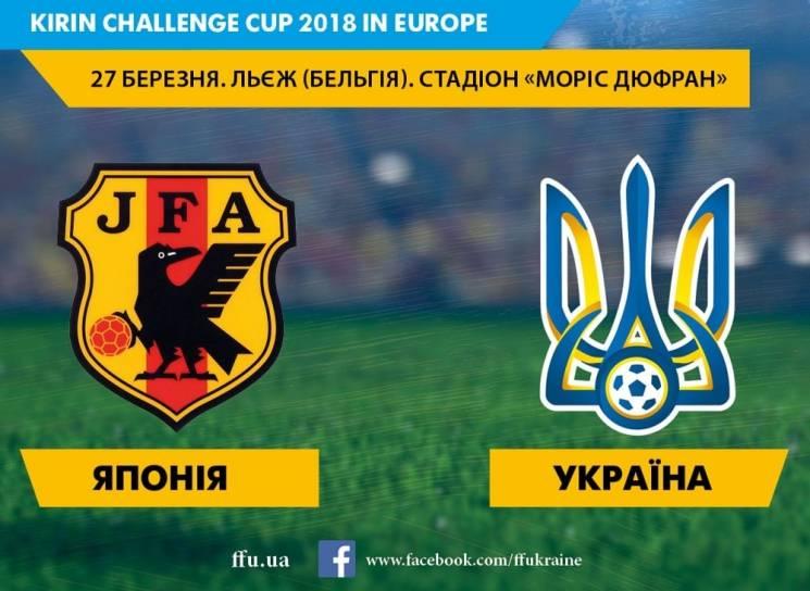 Сборная Украины сыграет сЯпонией вБельгии