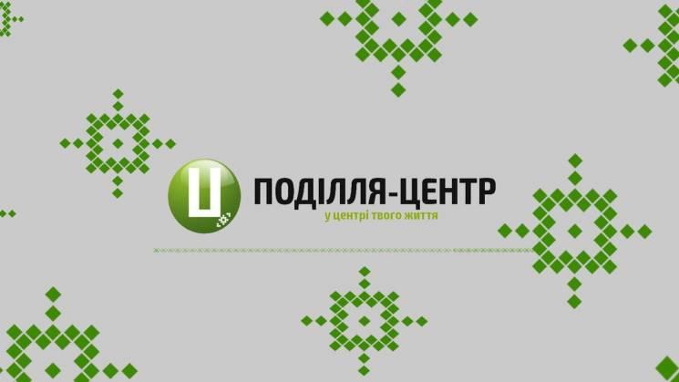 Хмельницьке обласне телебачення отримало нових керівників