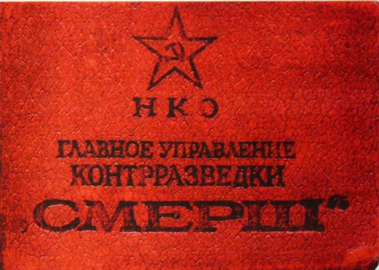 """Окупанти хочуть повернути в Крим """"Смерш"""""""