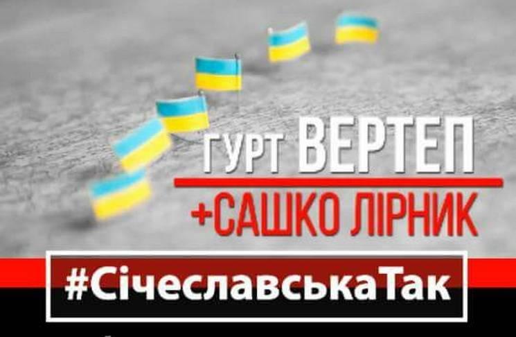 У Дніпрі для агітації за перейменування Дніпропетровської області влаштують концерт