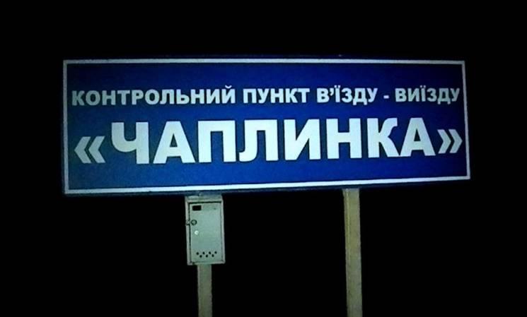 Мешканка Криму намагалася потрапити на Херсонщину за підробленим паспортом