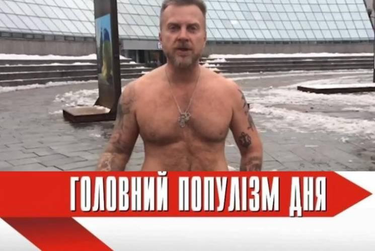 Головний популіст дня: Мухарський, який тікає від аліментів, а винні українські можновладці