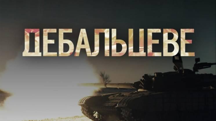"""У центрі Ужгорода транслюватимуть фільм """"Дебальцеве"""""""