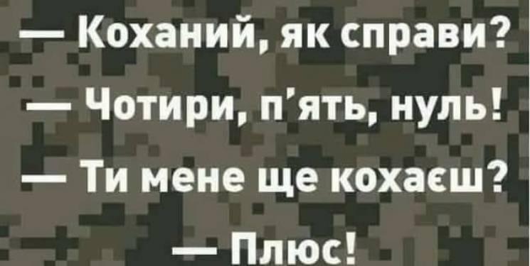 Армійські софізми - 57 (18+)