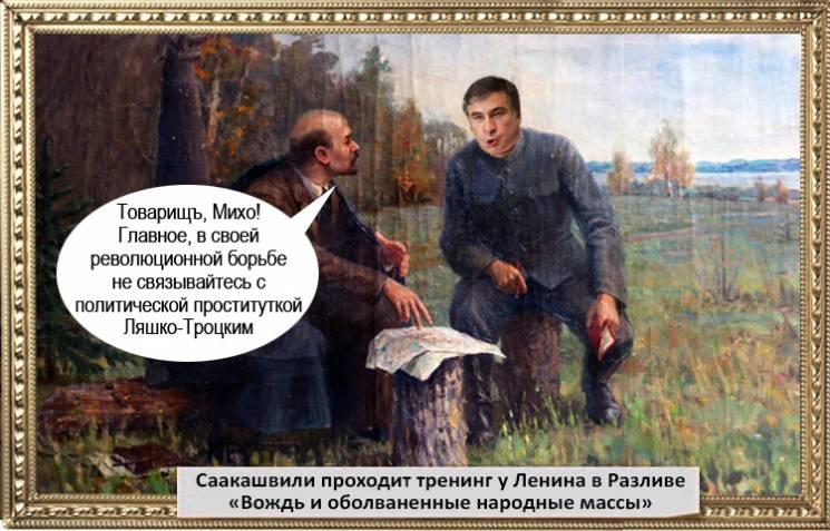 МіхоМайдан з Амстердаму, або як Ленін інструктаж Саакашвілі проводив (ФОТОЖАБИ)