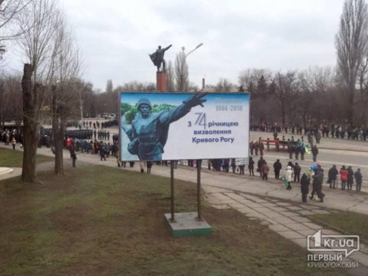 Напараді вКривому Розі нацгвардійці маршували зрадянськими прапорами