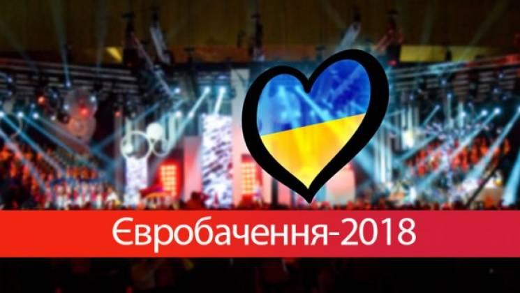 Фінал національного відбору Євробачення (ТРАНСЛЯЦІЯ)