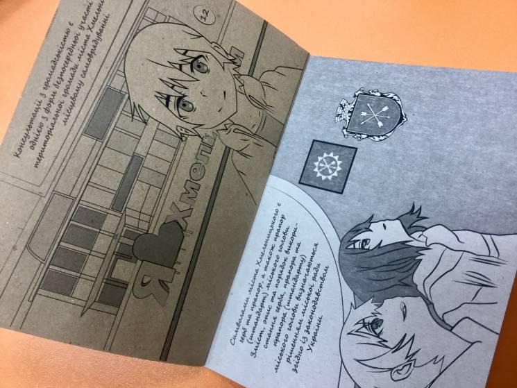 """Як японські комікси """"вмонтували"""" у хмельницьке самоврядування (ФОТО)"""