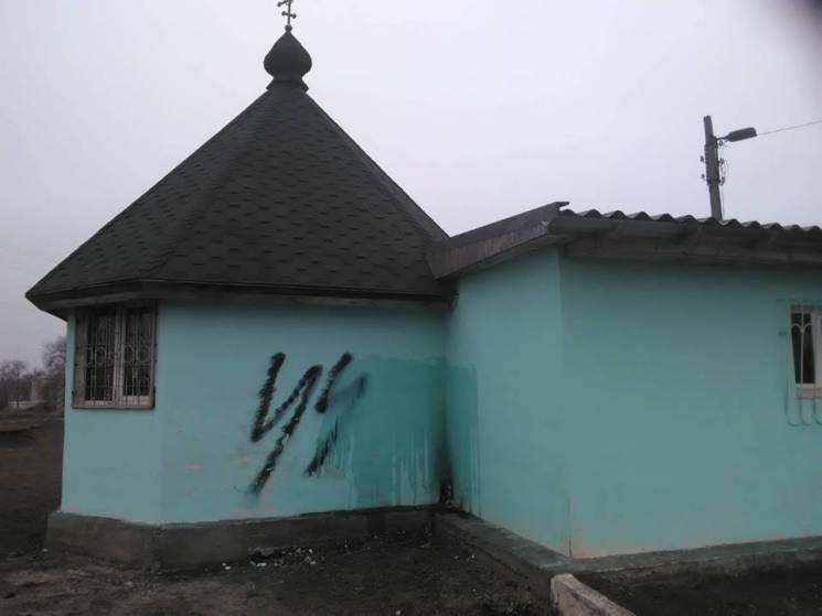 У Запоріжжі невідомі намагалися підпалити московську церкву (ФОТО)