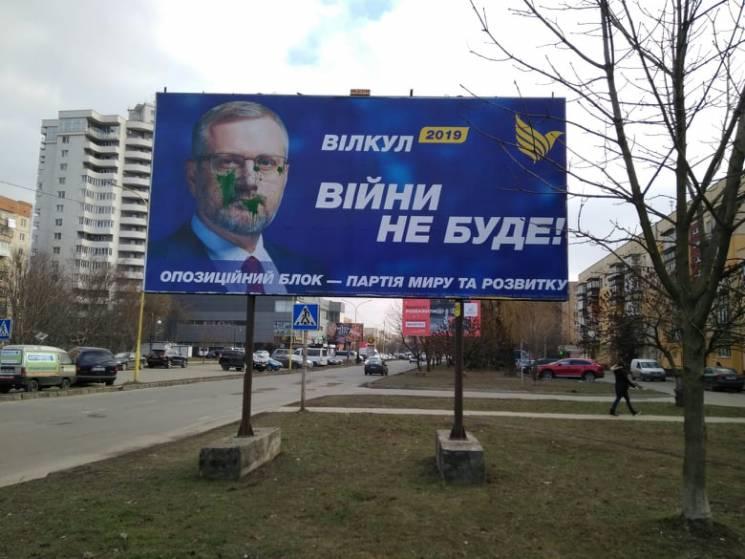 """В Ужгороді білборд Вілкула """"позеленів"""" (ФОТО)"""