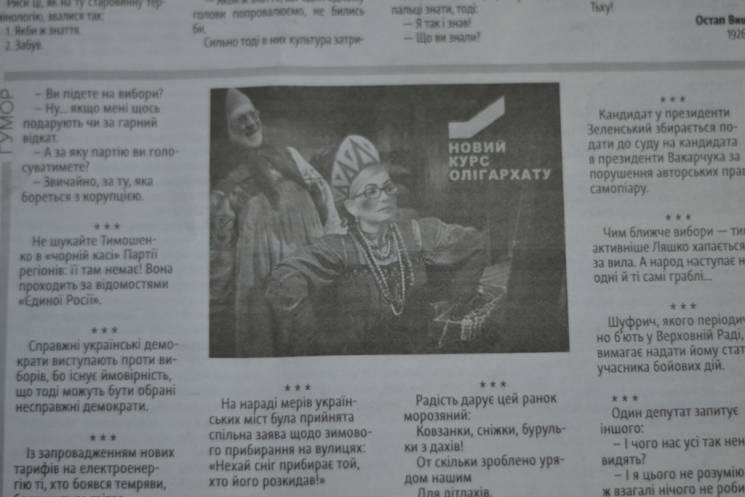 """У Кропивницькому розповсюджували газету з """"чорним піаром"""" проти Порошенка, Зеленського та Тимошенко"""
