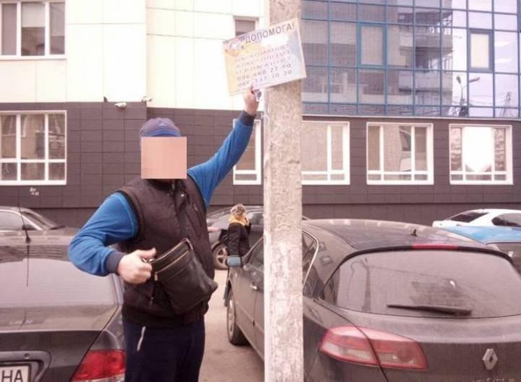 Двох вінничан оштрафують за розклеювання оголошень на стовпах