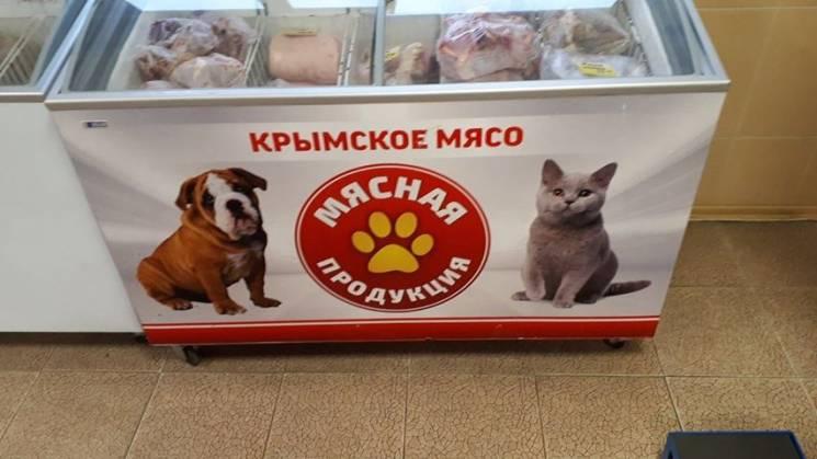 """В окупованому Криму продають """"котяче"""" м'ясо"""
