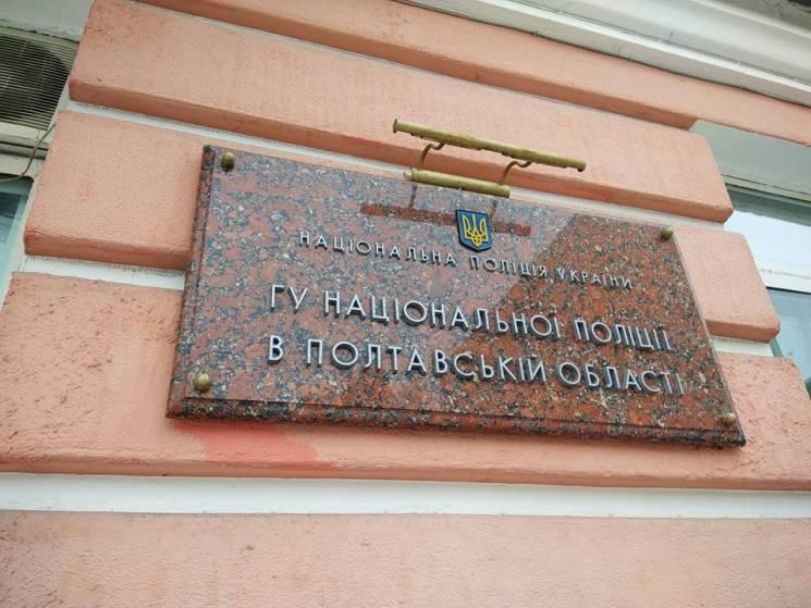 На Полтавщині протягом доби з 11 на 12 лютого скоєно 129 злочинів