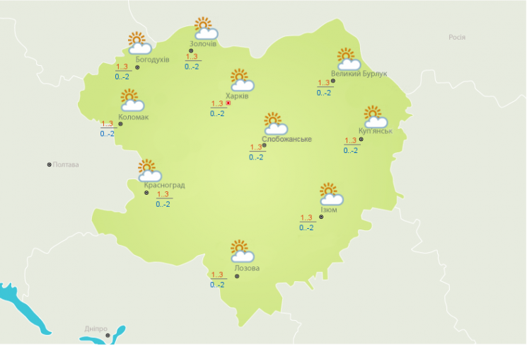 Якою буде погода на Харківщині 13 лютого (ФОТО)
