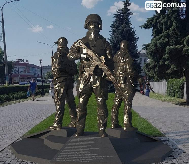 У столиці Західного Донбасу визначились із пам'ятником бійцям АТО