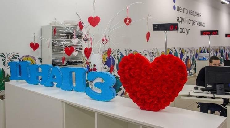 На Дніпропетровщині працівники ЦНАПів готують флешмоб до Дня закоханих