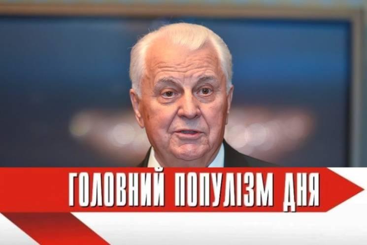 Головний популіст дня: Кравчук, який знову затягнув пісню про переговори з Путіним