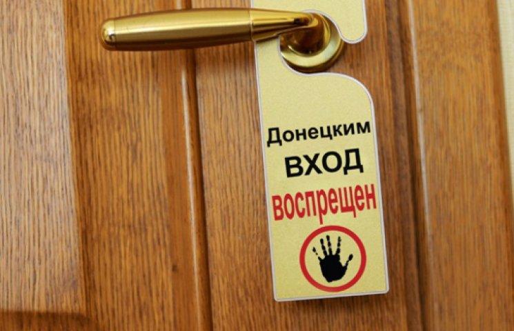 Где в Украине «донецких» ненавидят сильнее всего