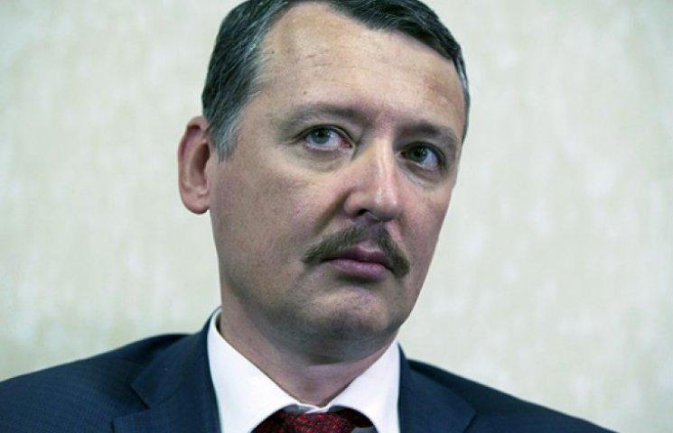 Гіркін прогнозує наступ бойовиків із застосуванням ракетних комплексів
