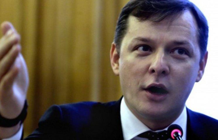 Ляшко пояснил, почему его фракция не подписывается за отставку Яремы