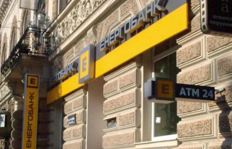 Прометей: «Энергобанк» присвоил деньги под «шумок» смены собственника?