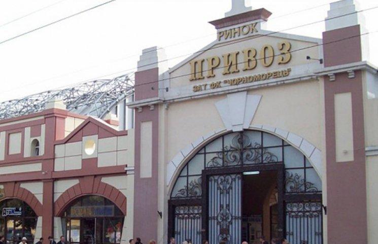 Одеський «Привоз» готують до ліквідації - ЗМІ