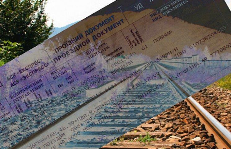 Украинцев к лету ждет 20-процентное подорожание ж/д билетов