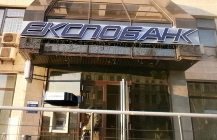 НБУ ликвидировал «Экспобанк» и признал банкротом «Укоопспилку»