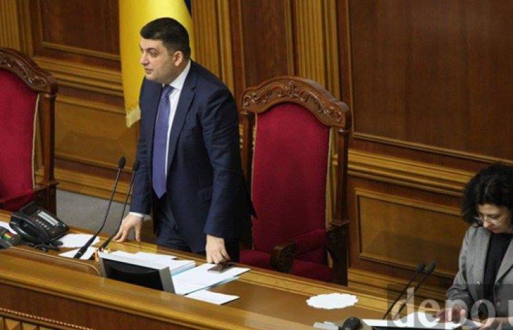 Гройсман открыл заседание Рады: депутаты хотят признать Россию агрессором
