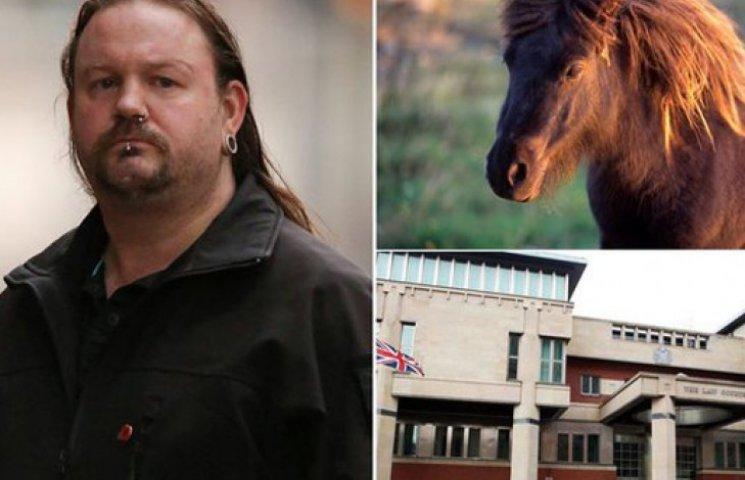 В Британии за изнасилование пони судят м…