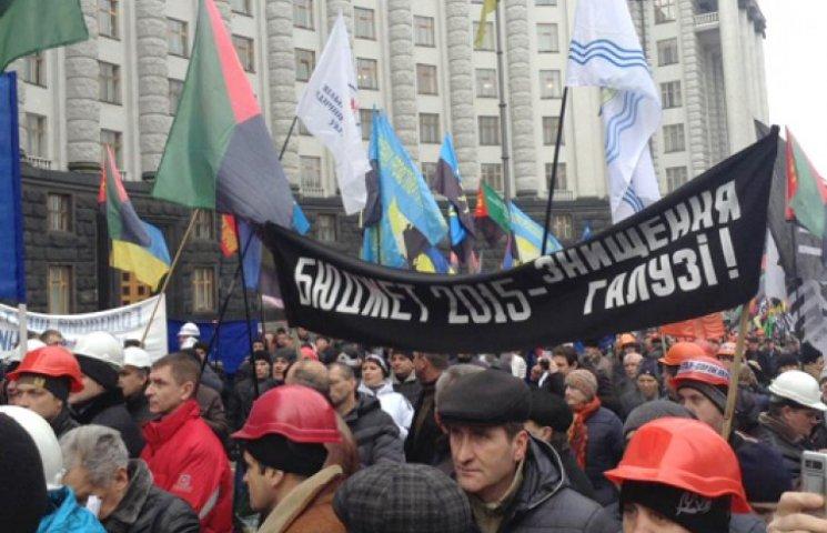Під Кабміном мітингують незадоволені держбюджетом шахтарі