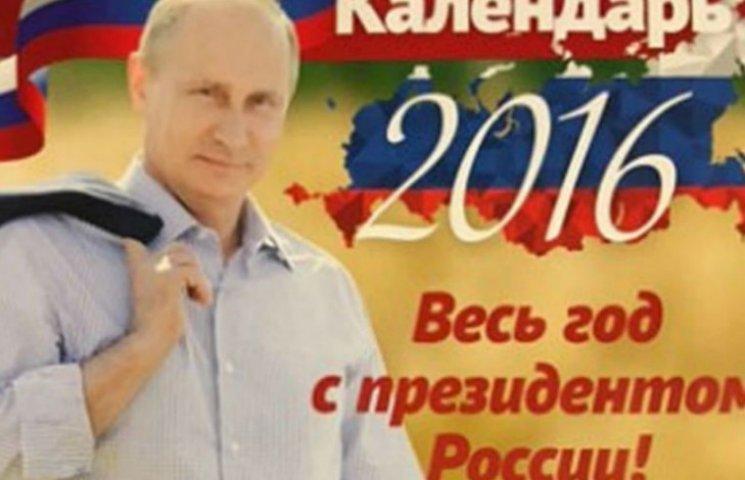 """На Росії """"склепали"""" календар з фотографіями Путіна"""