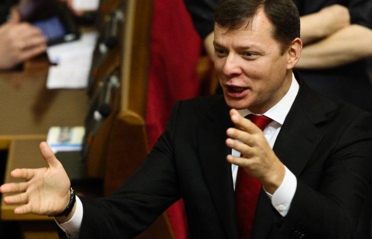 """Ляшко согласился проголосовать за """"особый статус"""" Донбасса"""