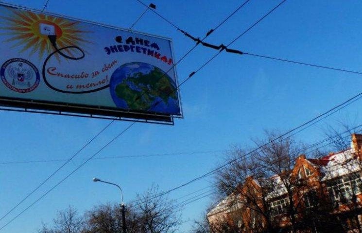 В окупованому Донецьку 22 багатоповерхівки замерзають без опалення