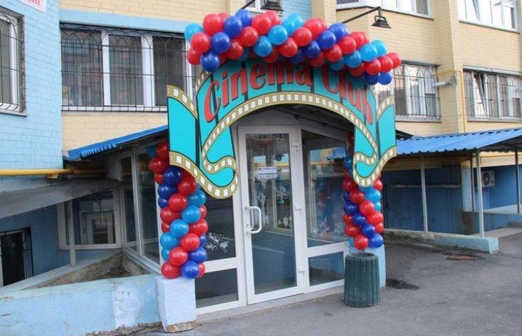 Вінницькі атовці відкрили кінотеатр