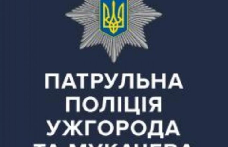 Закарпатська поліція підкорює інстаграм