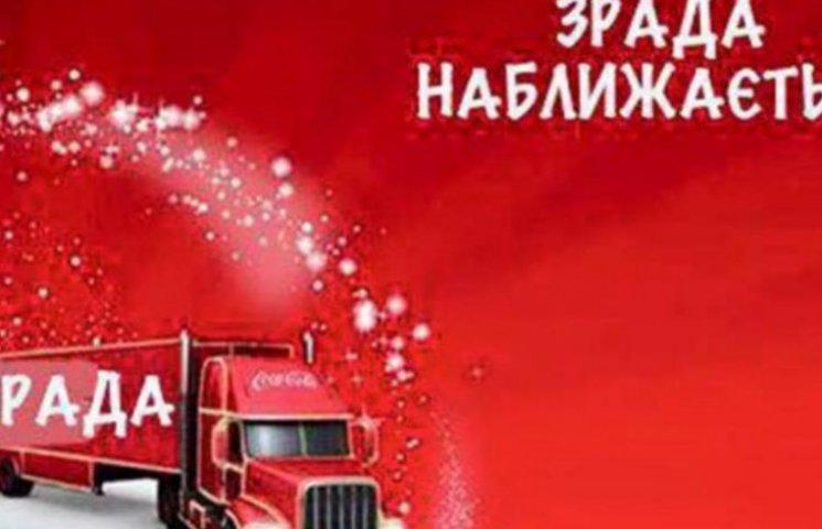 Как украинцы стебутся над Coca Cola, которая пытается усидеть на двух стульях (ФОТОЖАБЫ)