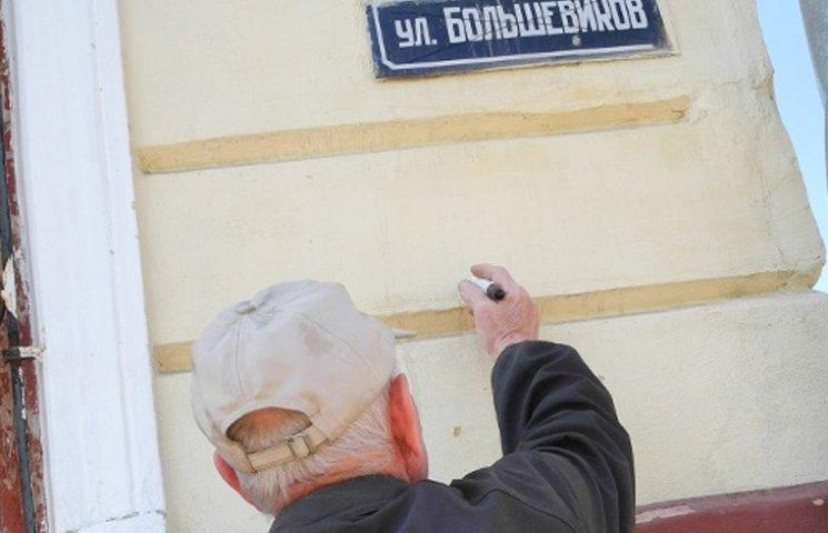 У Сумах корегують проекти нових назв декомунізованих вулиць