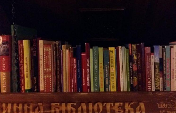"""В Ужгороді відкрили """"винну бібліотеку"""""""