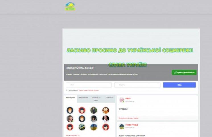 Український волонтер створив соцмережу без росіян