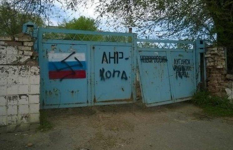 """Бойовики в окупованому Луганську """"націон…"""