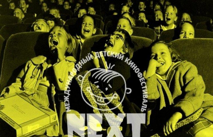 """В Одесі пройде перший Міжнародний дитячий кінофестиваль """"NEXT"""""""