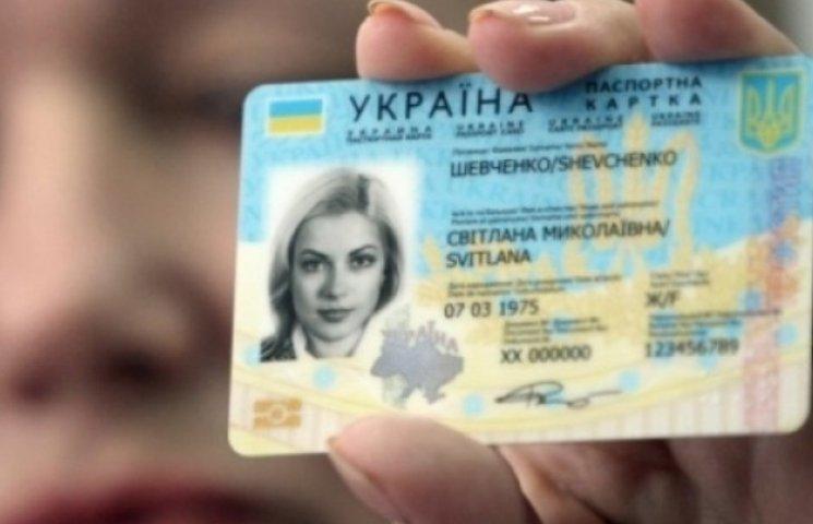 У п'яти районах Закарпаття паспорт видаватимуть ще у вигляді книжки