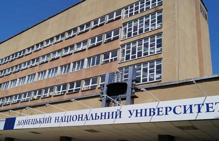 Донецький університет хочуть назвати на честь видатного випускника