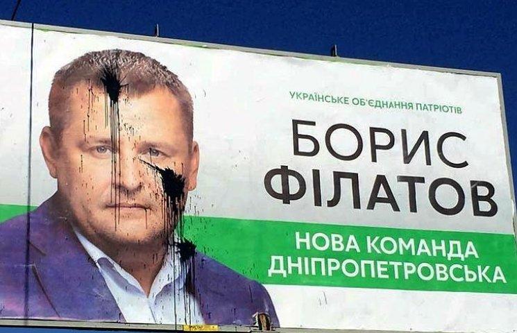 Филатов должен убирать снег в Днепропетровске сам. Без Епифанцевой
