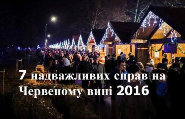 """ТОП-7 обов'язків кожного, хто питиме """"Червене вино"""" у Мукачеві"""