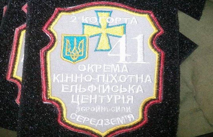 В АТО Україну захищає підрозділ ельфів